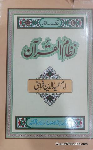 Tafseer Nizam ul Quran Urdu, Computerised, تفسیر ناظم القران اردو