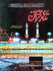 Tafseer Tadabbur e Quran