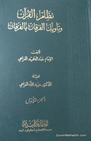 Tafsir Nizam ul Quran, Arabic, 2 Vols, تفسير نظام القرآن وتأويل الفرقان بالفرقان