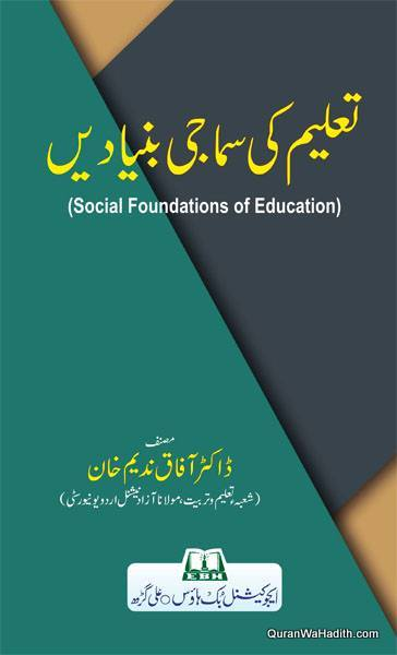 Taleem Ki Samaji Buniyade, Social Foundations of Education, تعلیم کی سماجی بنیادیں