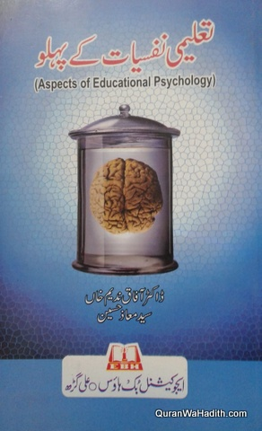 Taleemi Nafsiyat Ke Pehlu, Aspects of Educational Psychology, تعلیمی نفسیات کے پہلو