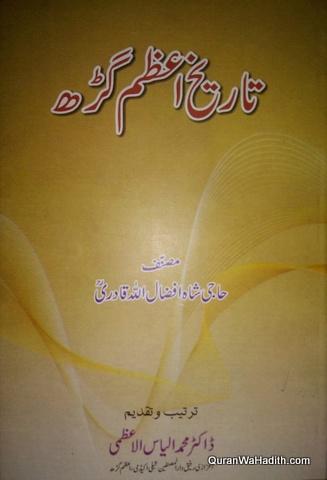 Tareekh e Azamgarh, تاریخ اعظم گڑھ