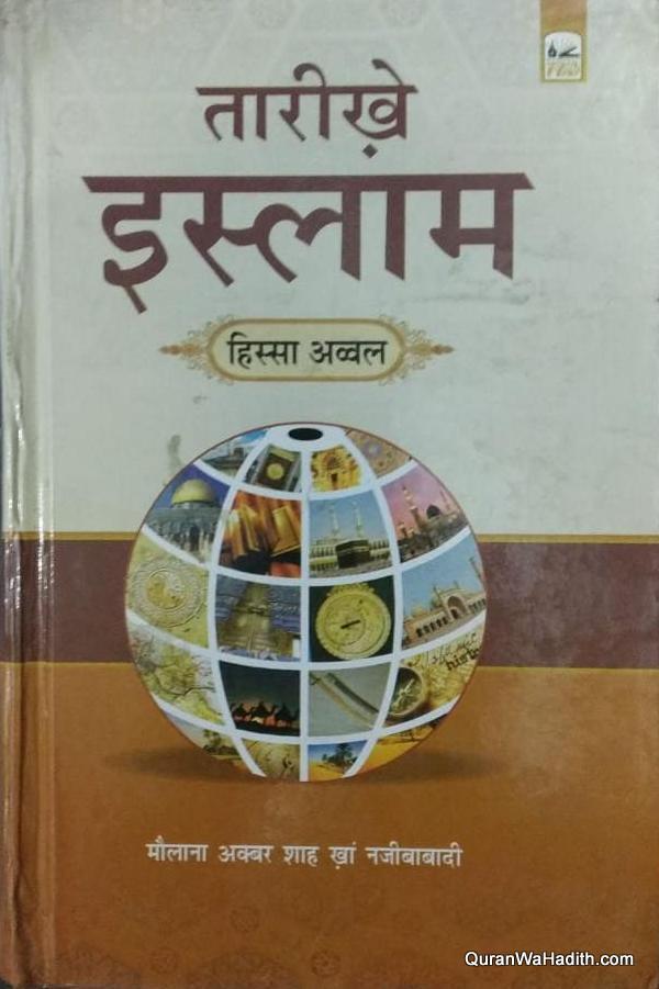 Tareekh e Islam Book Hindi, 3 Vols, तारीखे इस्लाम