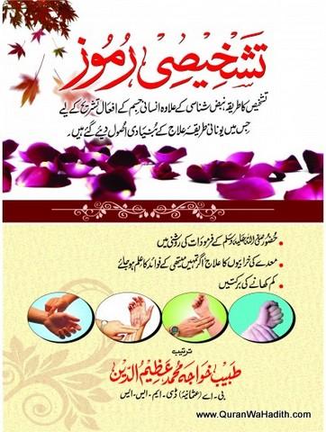 Tashkheesi Ramooz, تشخیصی رموز