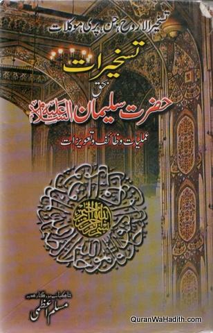 Taskheerat Hazrat Sulaiman, تسخیرات حضرت سلیمان