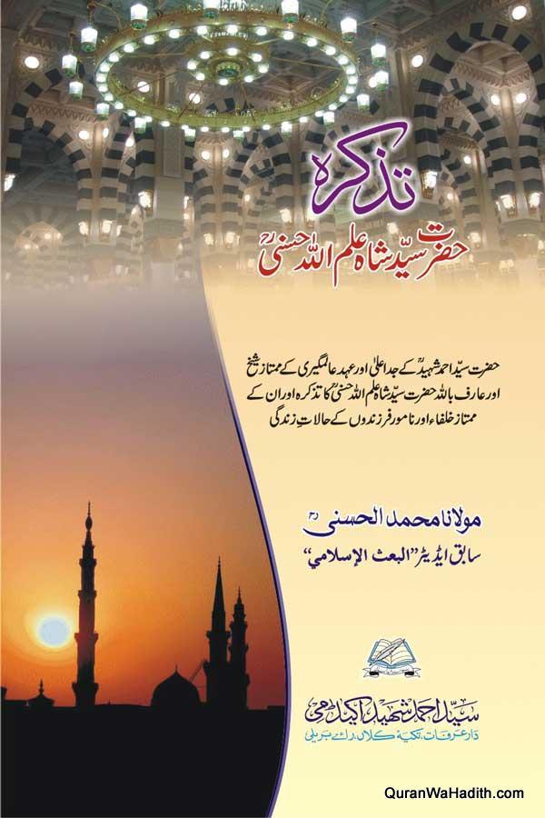 Tazkirah Hazrat Shah Alamullah Hasani, تذكرہ حضرت سيد شاہ علم الله شہيد