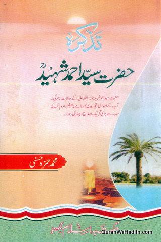 Tazkirah Syed Ahmed Shaheed, تذکرہ سید احمد شہید