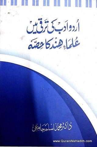 Urdu Adab Ki Taraqqi Me Ulama e Hind Ka Hissa