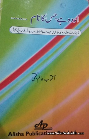 Urdu Hai Jiska Naam