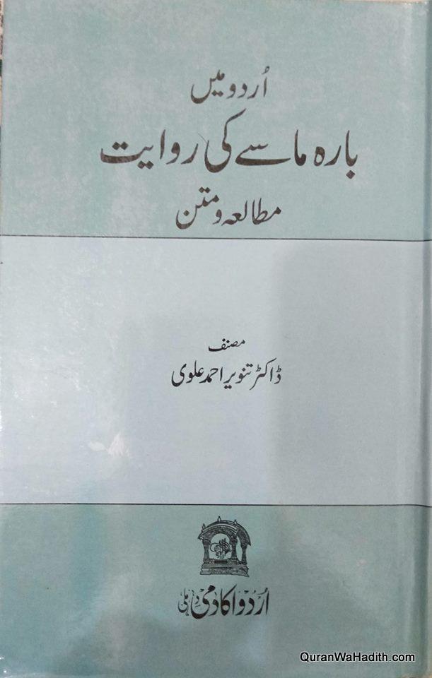 Urdu Mein Barah Mase Ki Riwayat