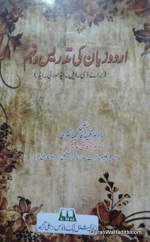 Urdu Zaban Ki Tadrees o Faham
