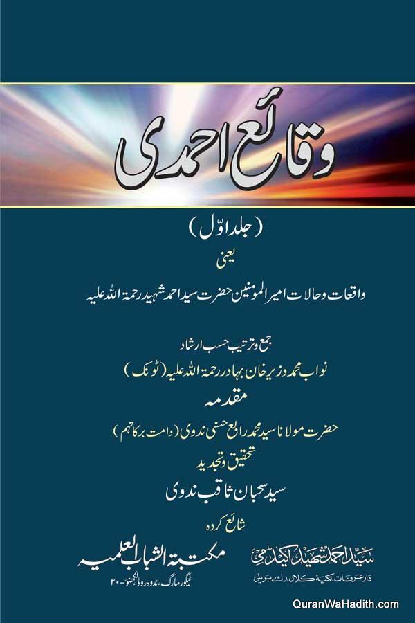 Waqia e Ahmadi, Waqiat wa Halat Syed Ahmed Shaheed, 3 Vols, وقائع احمدى
