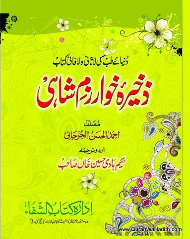 Zakhira e Khawarizm Shahi, ذخیرہ خوارزم شاہی
