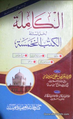 Al Kamila Li Hal Asalah Al Kitab Al Khamisa, الكاملة لحل اسئلة الكتاب الخمسة