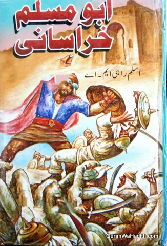 Abu Muslim Khorasani, Novel, ابو مسلم خراسانی