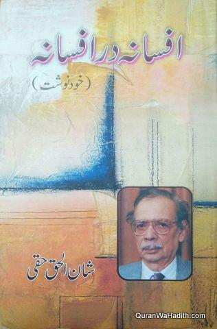 Afsana Dar Afsana, افسانہ در افسانہ, خودنوشت سوانح