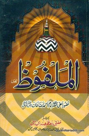 Al Malfooz Ala Hazrat, الملفوظ اعلی حضرت