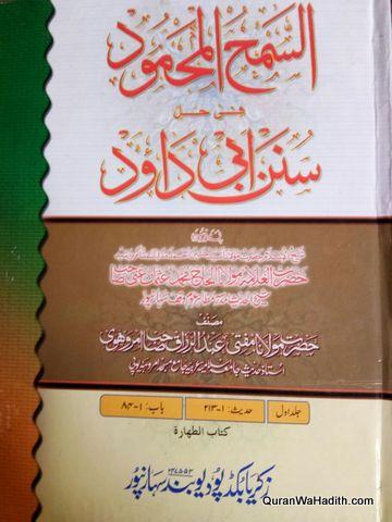 Al Samah ul Mahmood Sharh Sunan Abu Dawood
