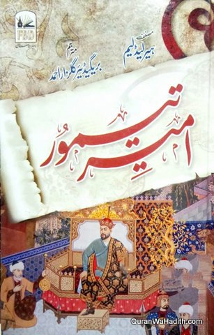 Amir Taimur, امیر تیمور