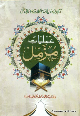 Amliyat e Surah Muzammil