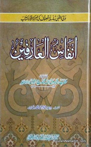 Anfas ul Arifeen Urdu, انفاس العارفین اردو