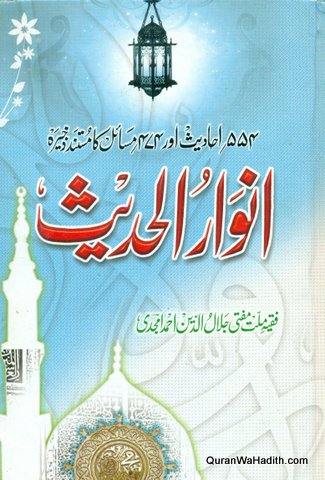 Anwar ul Hadees