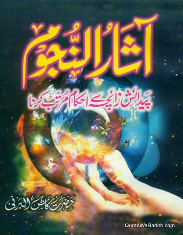 Asar ul Najoom, 2 Vols, آثار النجوم