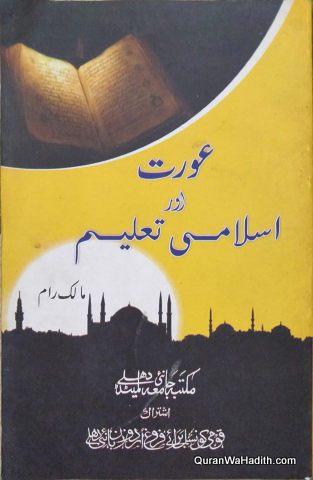Aurat Aur Islami Taleem