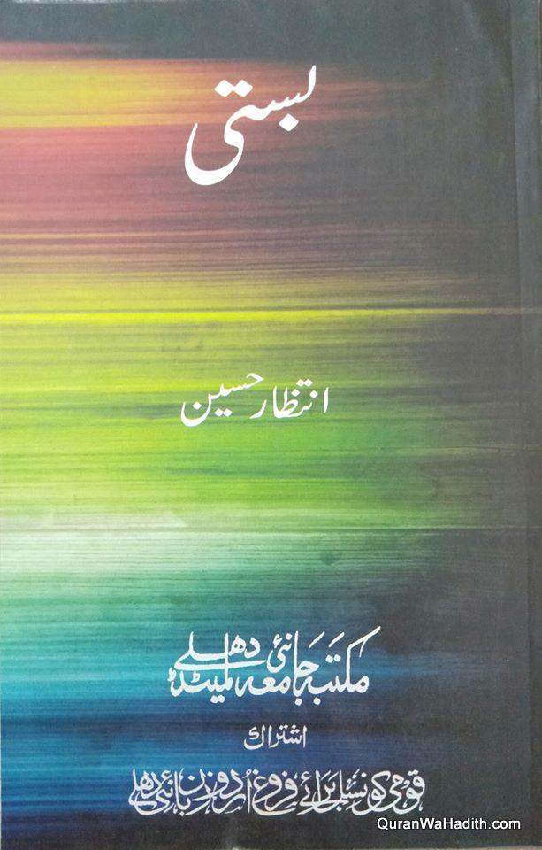 Basti Novel, بستی ناول