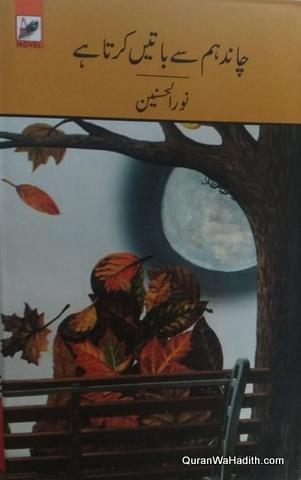 Chand Hum Se Batain Karta Hai, چاند ہم سے باتیں کرتا ہے