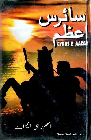 Cyrus e Azam Novel, سائرس اعظم ناول