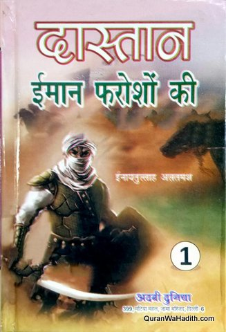 Dastan Iman Faroshon Ki Hindi