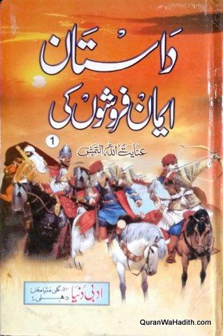Dastan Iman Faroshon Ki, 5 Vols, داستان ایمان فروشوں کی