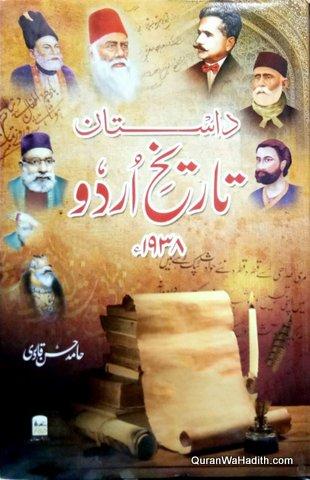 Dastan e Tareekh e Urdu