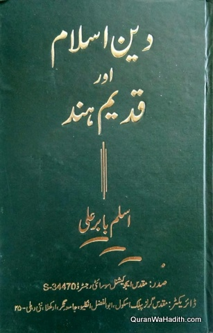 Deen e Islam Aur Qadeem Hind, دین اسلام اور قدیم ہند