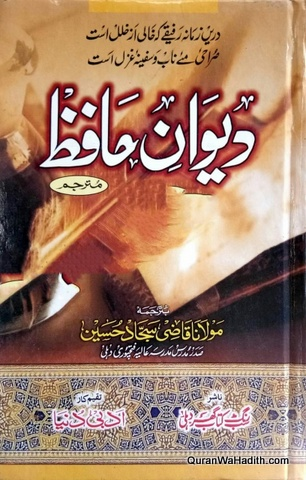 Deewan e Hafiz, دیوان حافظ