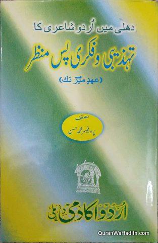 Delhi Mein Urdu Shayari Ka Tahzeebi Aur Fikri Pas e Manzar