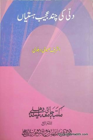 Dilli Ki Chand Ajeeb Hastiyan