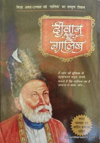 Diwan e Ghalib Hindi