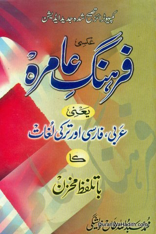Farhang e Aamira, Arabic Farsi Turkey Lughat, فرہنگ عامرہ، عربی فارسی ترکی لغت