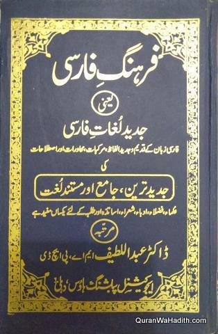 Farhang e Farsi