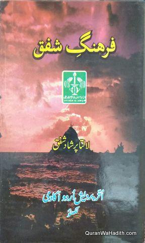 Farhang e Shauq, فرہنگِ شفق