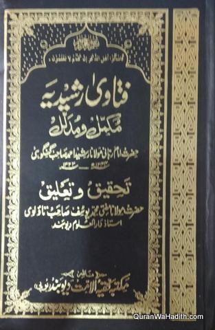 Fatawa Rashidia Urdu, 2 Vols, فتاویٰ رشیدیہ