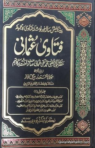 Fatawa Usmani, Mufti Taqi Usmani,  4 Vols, فتاویٰ عثمانی