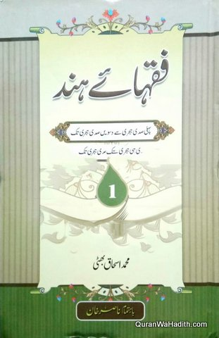 Fuqaha e Hind, 3 Vols, فقہا ۓ ہند