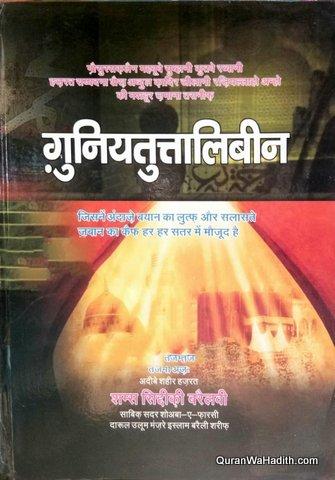 Ghunyat ul Talibeen Hindi, गुनियतुत्ततालिबीन