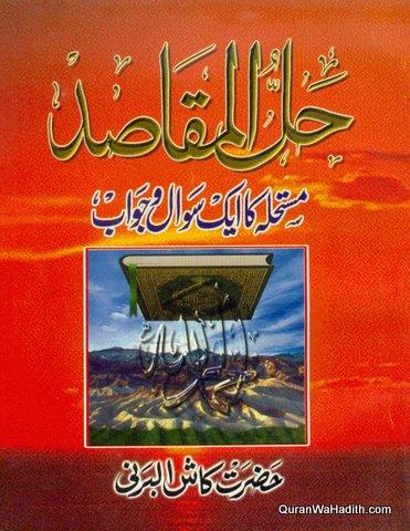 Hal ul Maqasid, حل المقاصد