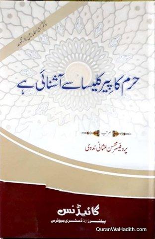 Haram Ka Per Kalisa Se Ashnai He, حرم کا پیر کلیسا سے آشنائی ہے