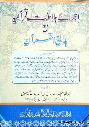 Ijra e Balaghat e Qurania