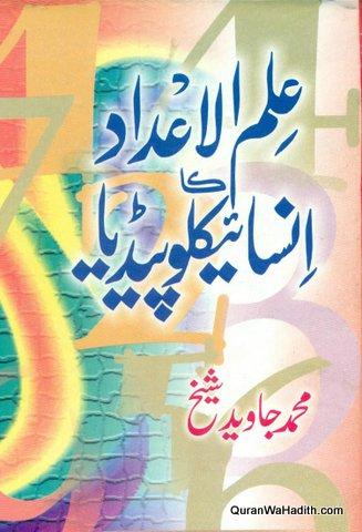 Ilm e Adad Ka Encyclopedia